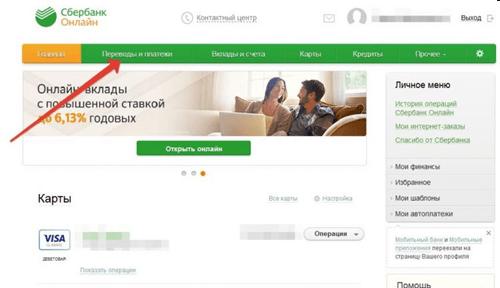 оплата госпошлины за паспорт рф через сбербанк онлайн
