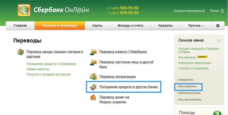 оплатить кредит русфинанс через сбербанк онлайн