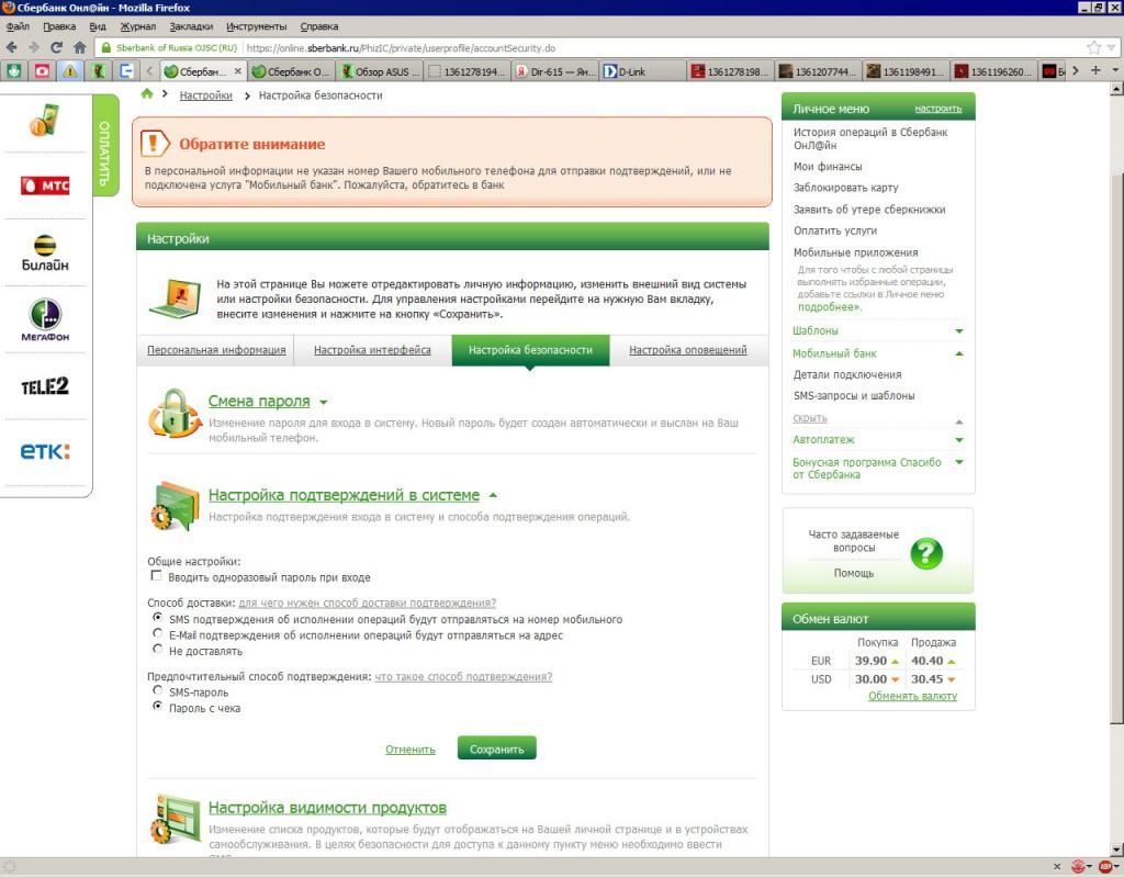 сбербанк онлайн ошибка tls соединения сбербанк