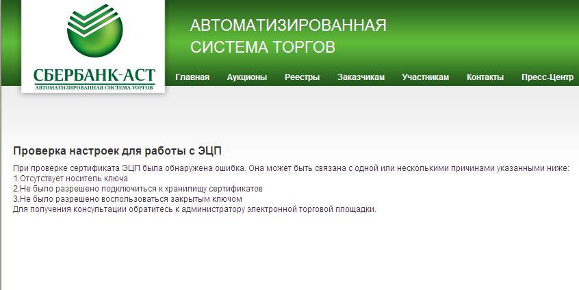 сбербанк онлайн ошибка tls соединения 0230 не выбрана бизнес система