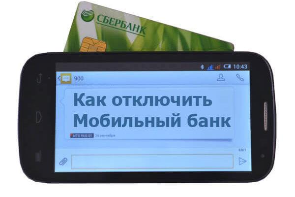 Отменить мобильный банк в сбербанке по смс