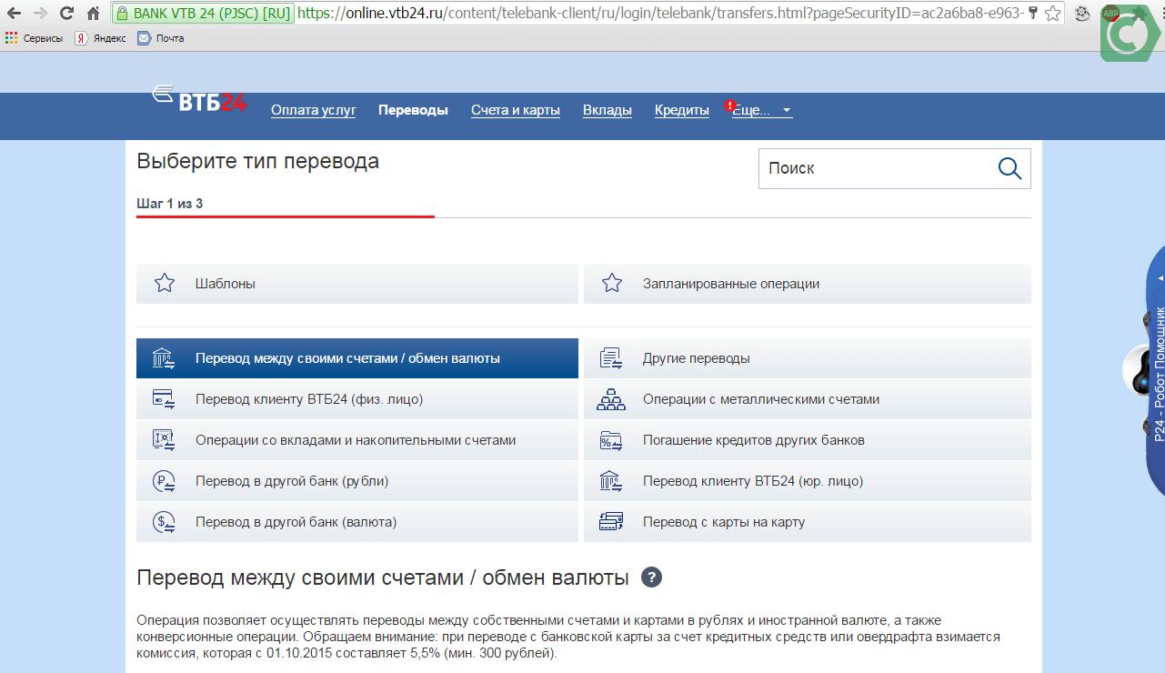 перевести с втб на сбербанк через интернет без комиссии