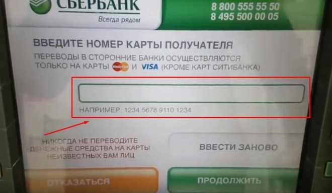 как перевести с совкомбанка на сбербанк