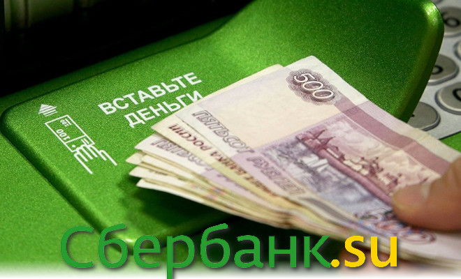 Переводить наличные деньги на карту Сбербанка