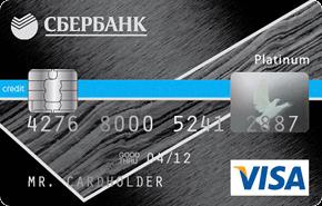 платиновая карта сбербанк условия