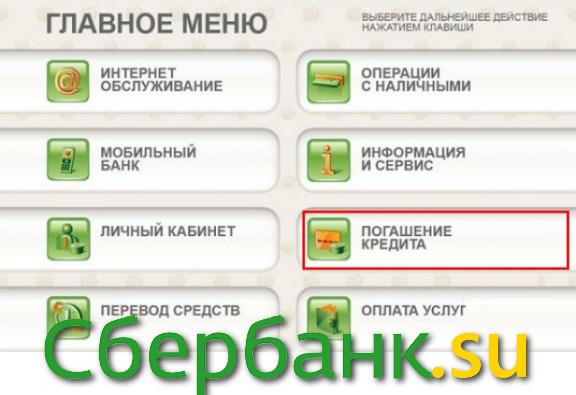 Погасить кредит через банкомат