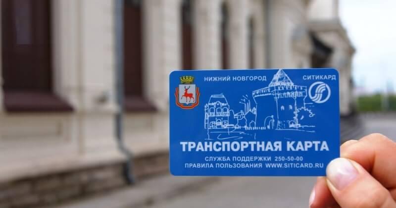 пополнение транспортной карты ситикард через сбербанк онлайн