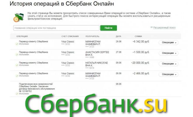 Последние операции по карте Сбербанка через Сбербанк Онлайн