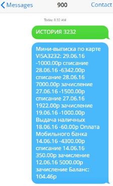 Последние операции по карте Сбербанка через Мобильный банк