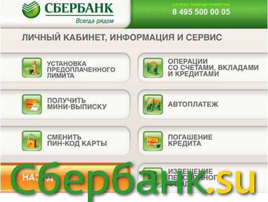 Последние операции по карте Сбербанка через банкомат