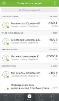 Последние операции по карте Сбербанка через мобильное приложение