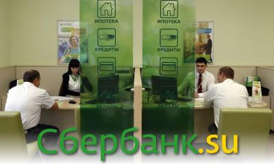 Потребительский кредит в 2017 году в Сбербанке
