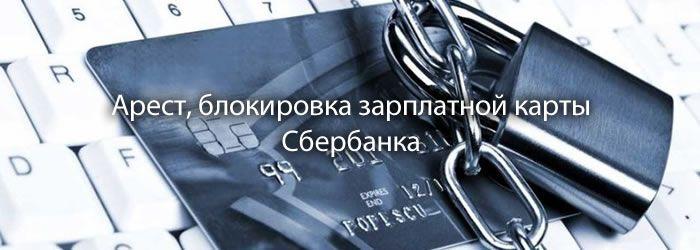 сбербанк арестовал зарплатную карту что делать