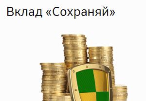 вклады сбербанка в 2019 году