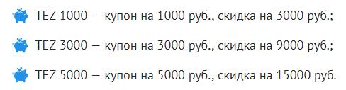 585 золотой промокод от сбербанка