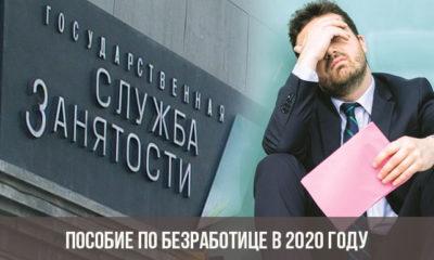 размер пособия по безработице шаг один