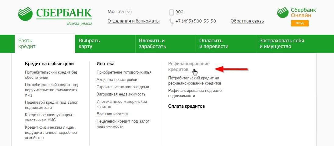 рефинансирование ипотеки сбербанк онлайн заявка