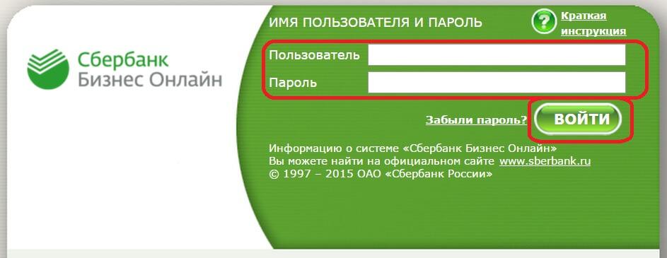 самостоятельная разблокировка учетной записи сбербанк бизнес онлайн