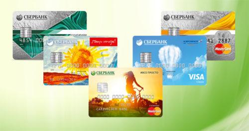 бесплатная карта виза от сбербанка
