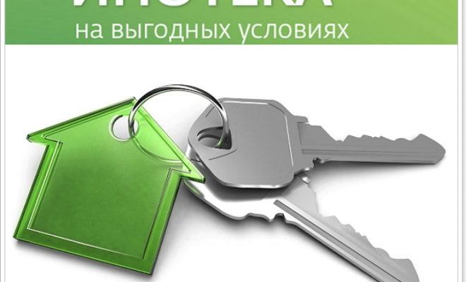 ипотека банковские кредиты