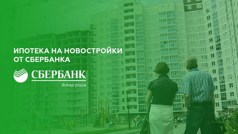 условия ипотеки в сбербанке 2018 на новостройки