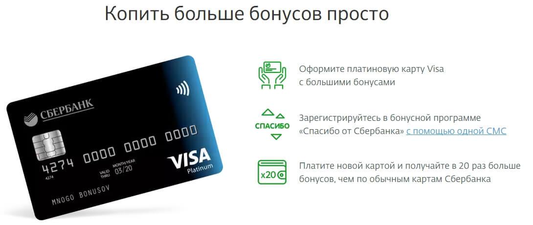 сбербанк карта платинум дебетовая