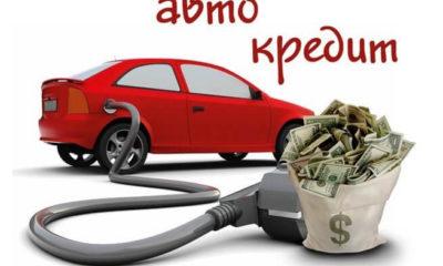 сбербанк кредит семейный автомобиль