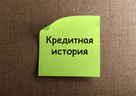 Как узнать кредитную историю через Сбербанк онлайн по фамилии