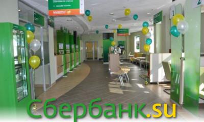 Сбербанк - лучший банк России по версии журнала Global Finance