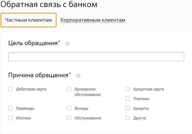 банки ру написать жалобу на сбербанк