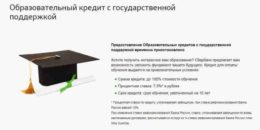 сбербанк образовательный кредит