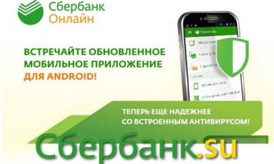 Cбербанк онлайн android