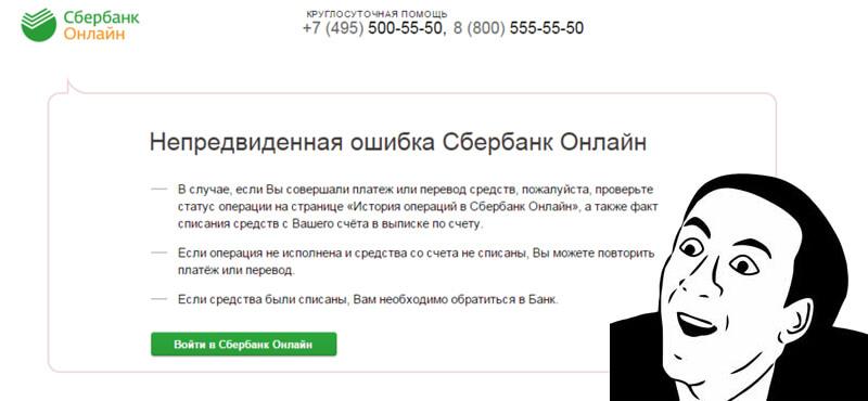 сбербанк онлайн код ошибки 1005 ios