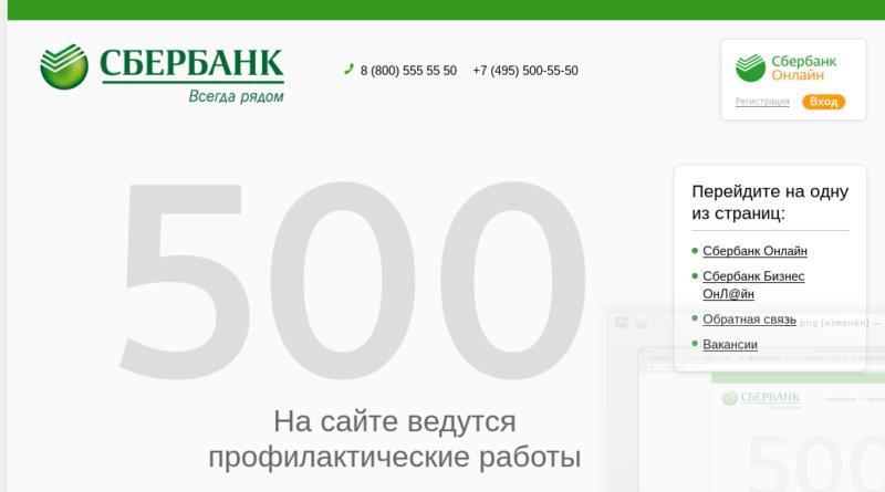сбербанк онлайн не работает сегодня