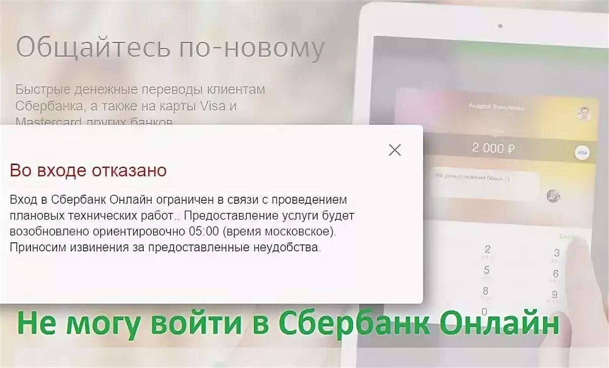 код ошибки 34 сбербанк бизнес онлайн зарплатный проект