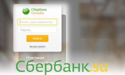 сбербанк онлайн логин пароль