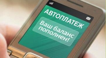Как отключить автоплатеж с карты Сбербанка на телефоне, через смс 900 или через Сбербанк Онлайн