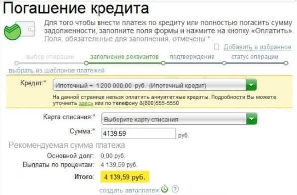 сбербанк онлайн заплатить кредит сбербанк