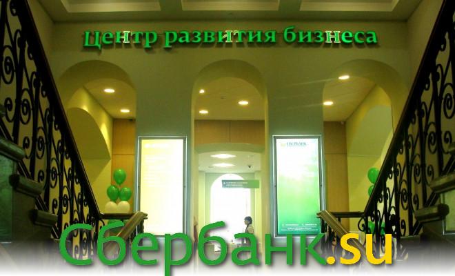 Сбербанк открыл центр развития бизнеса в Якутске