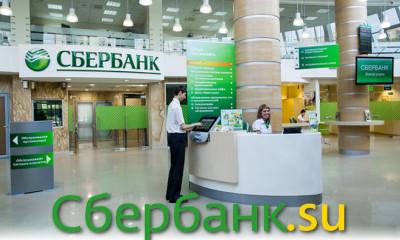 Сбербанк полностью переформатирует свои офисы