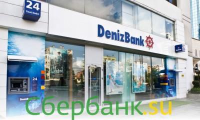 Сбербанк России в Турции