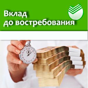 до востребования сбербанка россии проценты