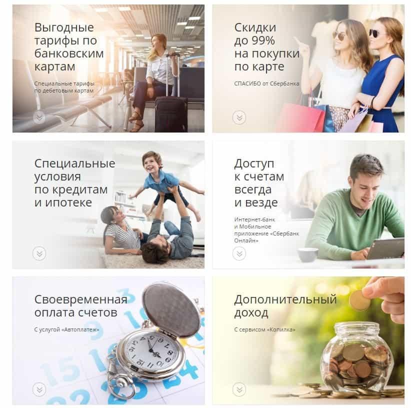 как подключить зарплатный проект в сбербанк бизнес онлайн