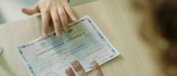себрегательный сертификат на предъявителя сбербанка россии