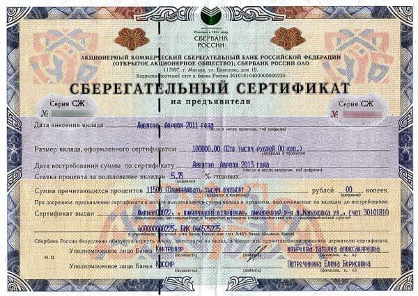 сберегательный сертификат сбербанка проценты