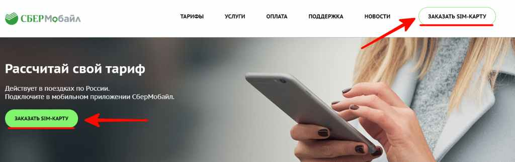 сбермобайл тариф промо 499 руб