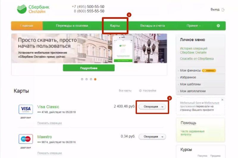 как перевыпустить кредитную карту сбербанка через сбербанк онлайн с телефона