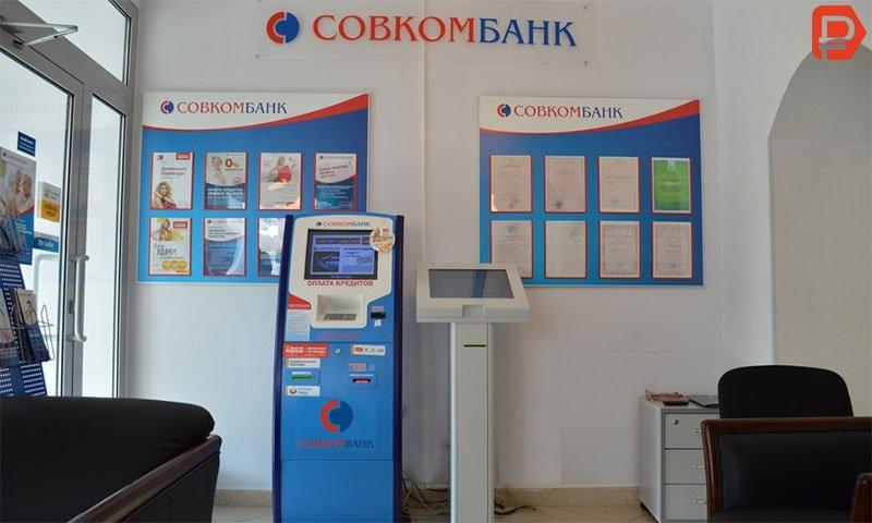 совкомбанк оплатить кредит с карты сбербанка через интернет по номеру карты
