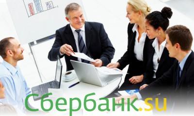 Ставки по корпоративным кредитам в Сбербанке
