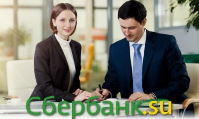 Требования к заемщику в Сбербанке